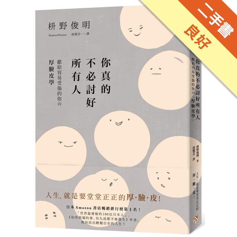 商品資料 作者:枡野俊明 出版社:平安文化有限公司 出版日期:20200302 ISBN/ISSN:9789579314503 語言:繁體/中文 裝訂方式:平裝 頁數:208 原價:280 -----