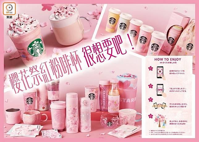 今年日本Starbucks櫻花祭限定飲品,睇外表已經咁靚,而隨之而來的花杯,更是有價有市!(設計圖片)