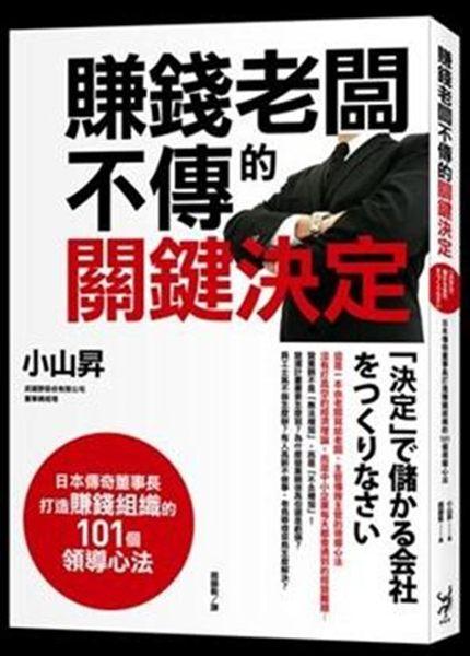 (二手書)賺錢老闆不傳的關鍵決定:日本傳奇董事長打造賺錢組織的101個領導