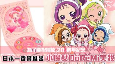 日本一番賞 x「小魔女DoReMi」美妝產品!免費抽獎~6/13 開始!