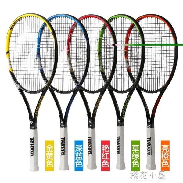 【2只裝】天龍碳素網球拍雙人 單人網球拍初學套裝雙拍