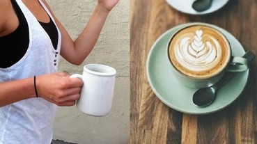 運動前喝咖啡可瘦身?教你 8 招喝咖啡秘訣