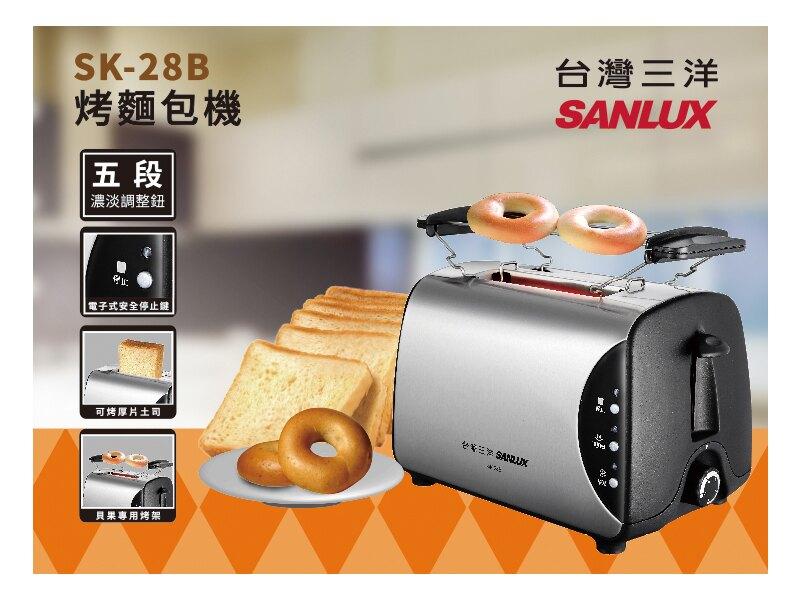 台灣哈理 三洋 SK-28B 烤麵包機 SK28B ‵可烤焙果 ‵厚片土司