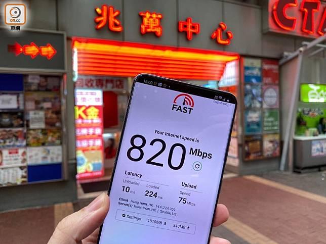 旺角兆萬附近收到5G網絡,速度仲有820Mbps,比4.5G快幾倍!(陳志滔攝)