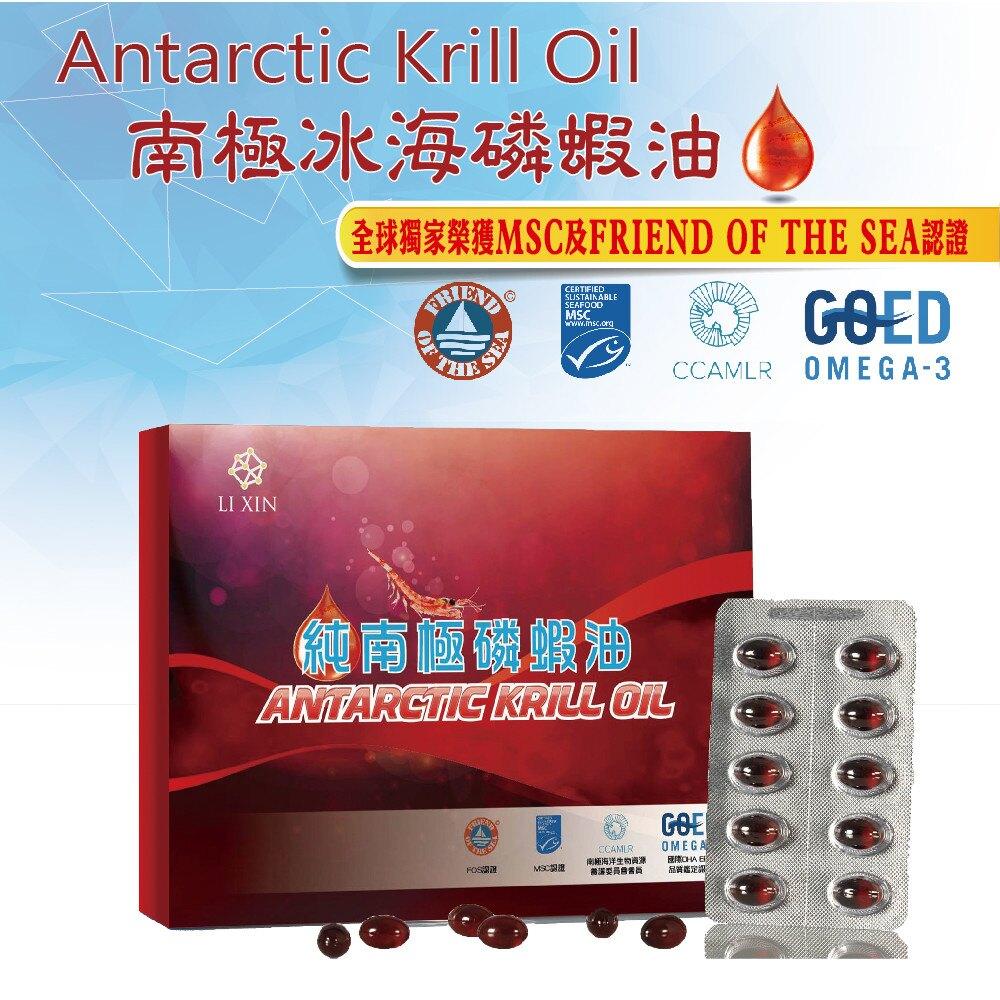南極磷蝦油 南極寶 正宗 挪威 冰海 國際認證 專利
