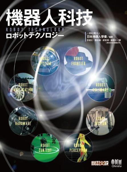 本書由一般社團法人日本機器人學會進行編輯,Ohmsha發行,是專門介紹機器人研究...