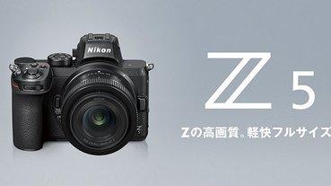 價格先決! Nikon Z5 將自家全幅無反推向僅 4 萬大關