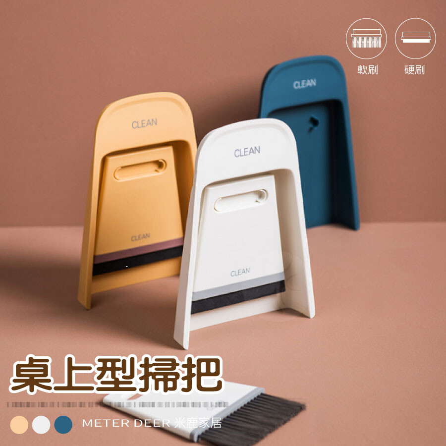 商品信息 名稱 桌上型掃把 尺寸 約 19.5x13.2 cm 材質 pppbteva 顏色灰白藏青黃色 重量 : 約 0.1kg ----------------------------------