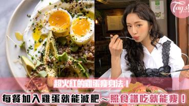 超夯的雞蛋瘦身法!每餐加入雞蛋就能減肥~照著食譜吃一個月就能瘦超過5KG!