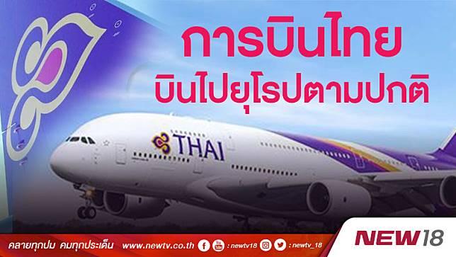 การบินไทยบินไปยุโรปตามปกติ