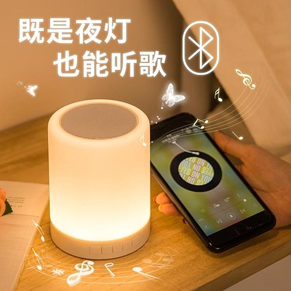 創意智慧藍芽喇叭小夜燈充電音樂浪漫夢幻檯燈臥室床頭睡眠插電式