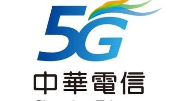 中華電信5G正式啟用 早鳥申辦1399以上方案期間「行動上網吃到飽」
