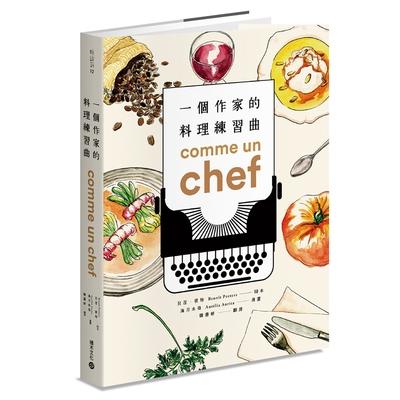 Comme un chef一個作家的料理練習曲