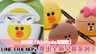 LINE FRIENDS 推出全新早餐系列!超可愛「AirPods保護套」每天陪著你!