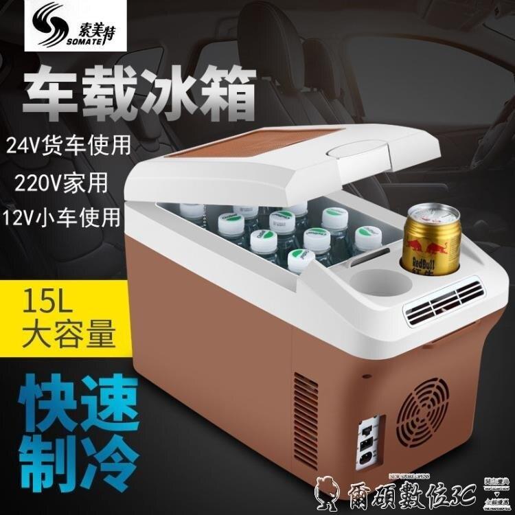 車載冰箱24v車載冰箱大貨車專用車用制冷12v冷藏車家兩用冷暖箱大汽車車宅