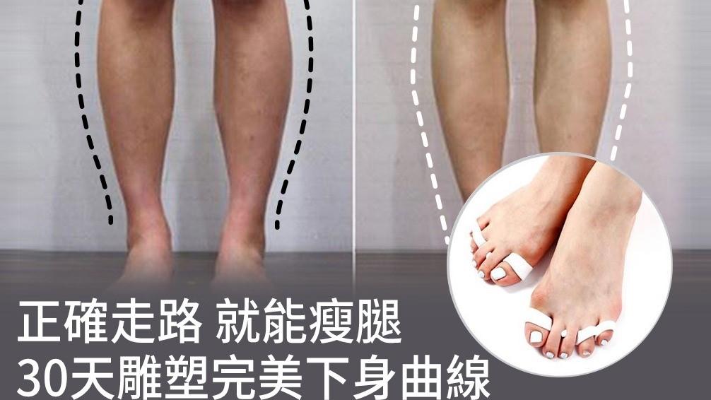 快速瘦腿秘密武器!越走越瘦讓你今年夏天腿圍立減3cm!