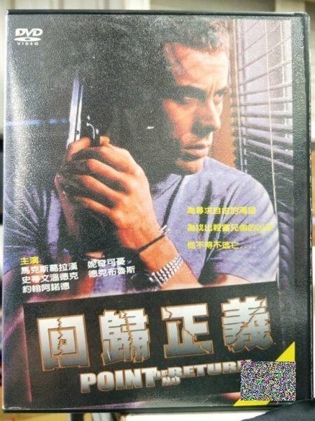 影音專賣店-Y60-160-正版DVD-電影【回歸正義】馬克斯葛拉漢 妮奇可憂