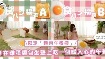 午餐的開心時光!限定「麵包午餐袋」,在雞蛋麵包坐墊上吃一個暖入心的午餐啦〜