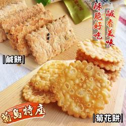 菊島特產菊花餅/鹹餅 任選 6包