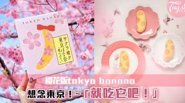 tokyo banana限定櫻花版推出至4月底~不能到日本賞櫻,只能吃它回味東京了!