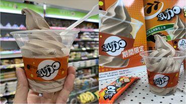 全家「77乳加霜淇淋」新口味!懷舊的77乳加霜淇淋風味,全家即日起搶先開賣!