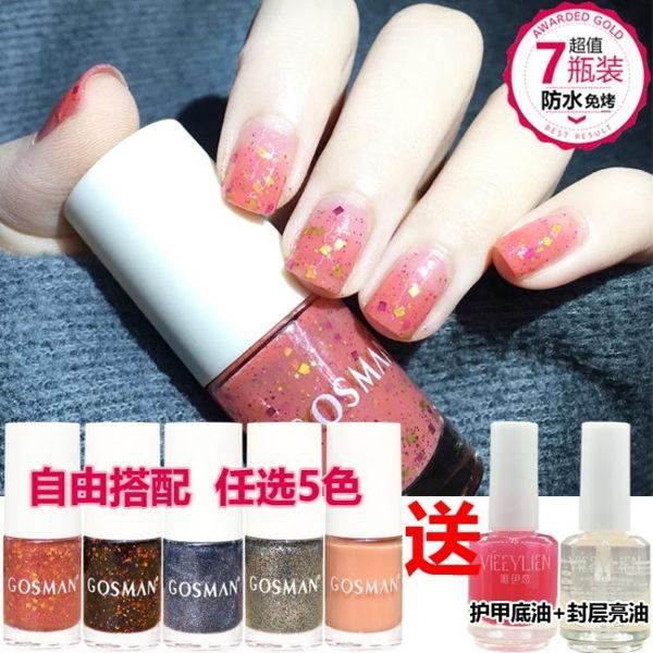 甲油膠 【7瓶套裝】網紅色指甲油 持久防水不可剝免烤 薔薇荊棘 藍莓冰沙