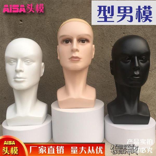 男士假髮模特頭假人頭玻璃鋼抽象藝術模型頭假髮耳機VR眼鏡展示架