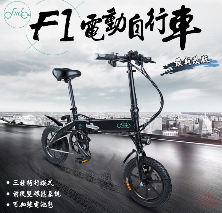 FIIDO F1 電動摺疊車《55公里版》腳踏助力,三段模式,全台首發,電動輔助自行車