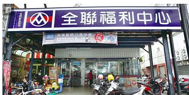 ▲全聯福利中心是許多人愛逛的超市之一。(圖/全聯福利中心提供)