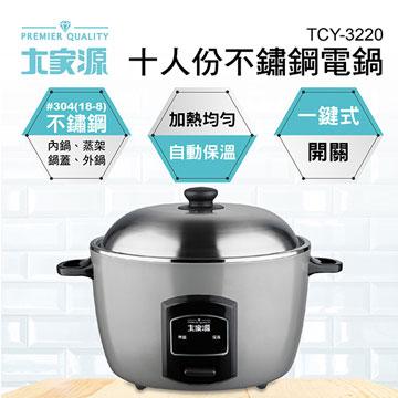 容量:十人份 304不鏽鋼內鍋、蒸架、鍋蓋、外鍋 可煮飯、稀飯、燉補、滷肉、蒸食 本產品運用