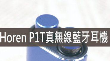 Horen P1T,[3C開箱]真無線藍牙耳機~行動電源高續航力輕小攜帶方便~