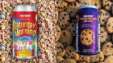 啤酒裡有大麻?小編精選 4 種「超令人意想不到的啤酒口味」 連啤酒裡都可以喝到棉花糖?