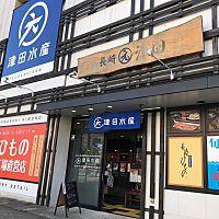 津田水産ながさき元船店