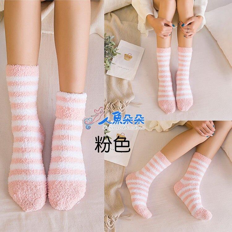 珊瑚絨材質得特性就是親膚柔順~ 讓你的雙腳在寒冷冬天不在煩惱~