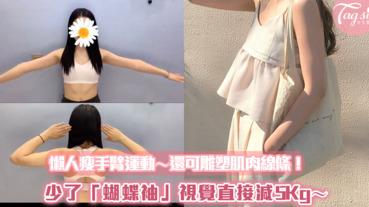 懶人瘦手臂運動!跟「蝴蝶袖」掰掰視覺直接減5Kg~還可雕塑肌肉線條!