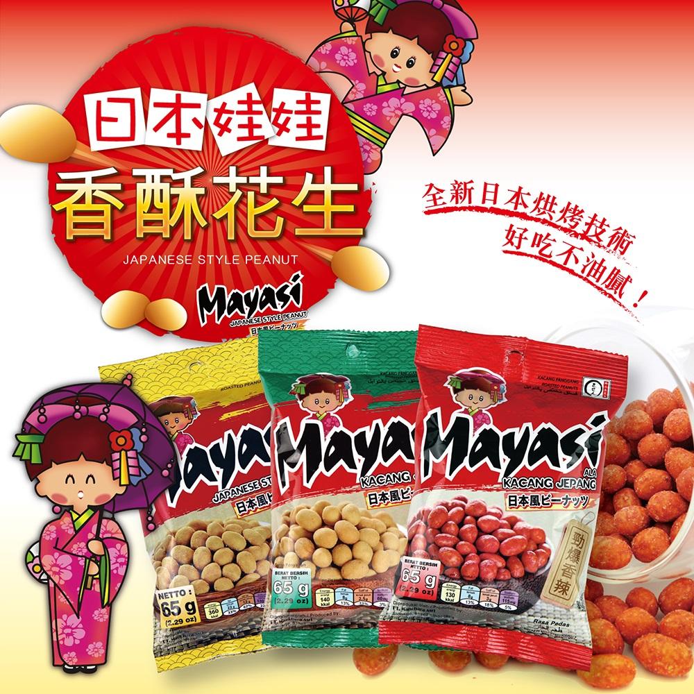 日本香烤技術不油炸 下酒喝茶零食好夥伴 小包裝好攜帶易分享 馬來西亞零食團購NO.1