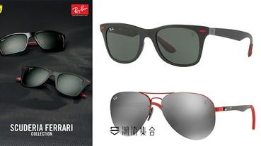 Ray-Ban X 法拉利合體!得恩堂眼鏡推出兩者聯名太陽眼鏡系列!