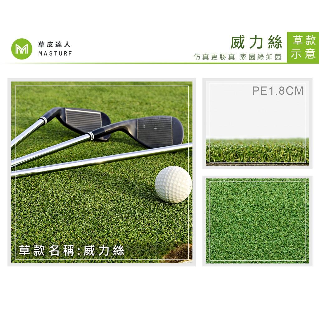 【草皮達人】 人工草皮PE 1.8CM威力絲 每平方公尺880元(價格已含稅,量大可議) 運動草 高爾夫