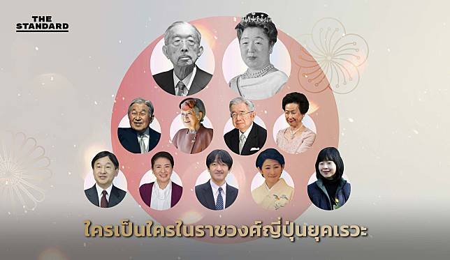 ใครเป็นใครในราชวงศ์ญี่ปุ่นยุคเรวะ
