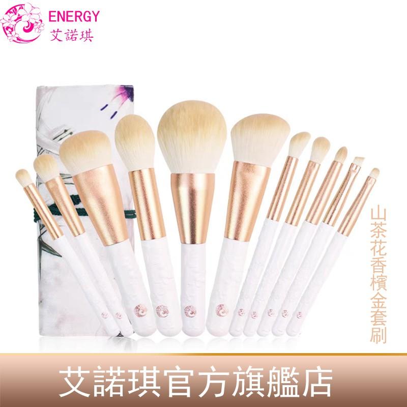 ENERGY/艾諾琪山茶花化妝刷11支套裝纖維毛全套美妝工具金浮雕刷子 浮雕ABS刷柄香雲紗面料刷包
