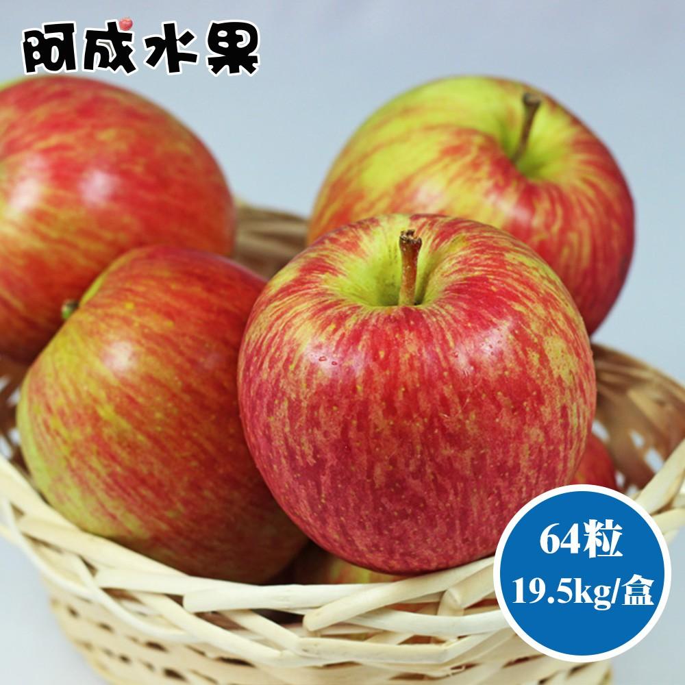 【阿成水果】智利富士蘋果(64粒/19.5kg/箱)