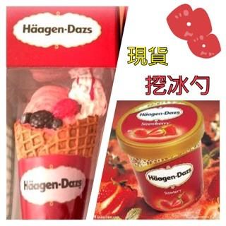 夏日必備 Haagen Dazs 聖代 挖冰勺 哈根達斯 冰淇淋勺 冰匙