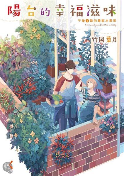 (二手書)陽台的幸福滋味(4):午後4點的看家水果茶