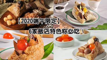 【2020端午限定】福壽藥膳豬腳粽、松露牛肉粽…6家飯店特色粽必吃!
