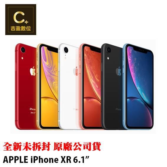 Apple iPhone XR 64G 紅 / 黃 / 白 / 珊瑚 / 黑 / 藍 NCC核准字號:CCAK185T0020T8 保固期限:原廠保固一年 盒裝配件:手機充電器、傳輸充電線、耳機、退卡