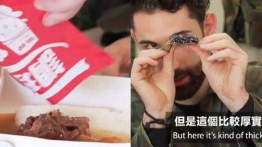 開箱台灣軍糧!網紅試吃「豪華牛肉飯」 過來人崩潰:現在吃太好