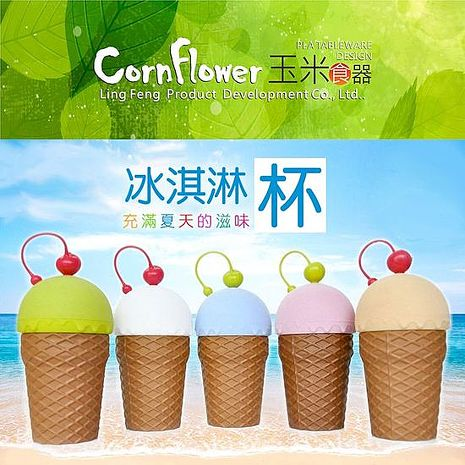 【Cornflower】冰淇淋杯 (無毒玉米食器)青草綠