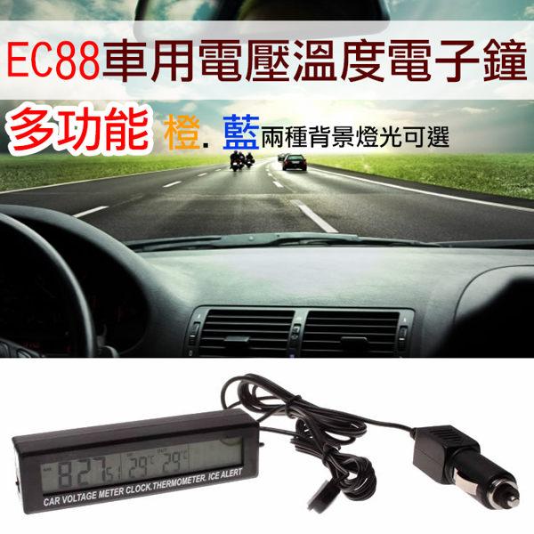 御彩數位@EC88車用電壓溫度電子鐘 LED雙色燈夜光 高階多功能電子錶時鐘 掌握車子狀況