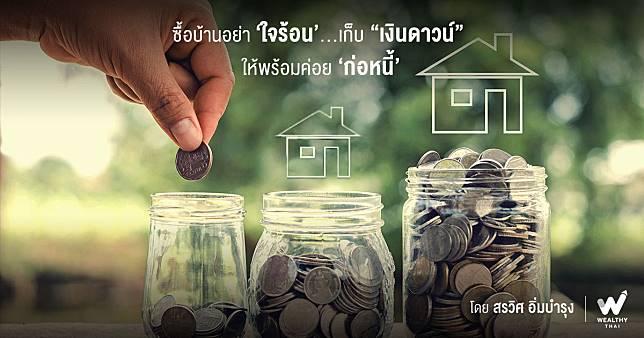"""เก็บเงิน """"ดาวน์บ้าน"""" ... 2 แสนบาท ใน 5 ปี 'ไม่ยากอย่างที่คิด'"""