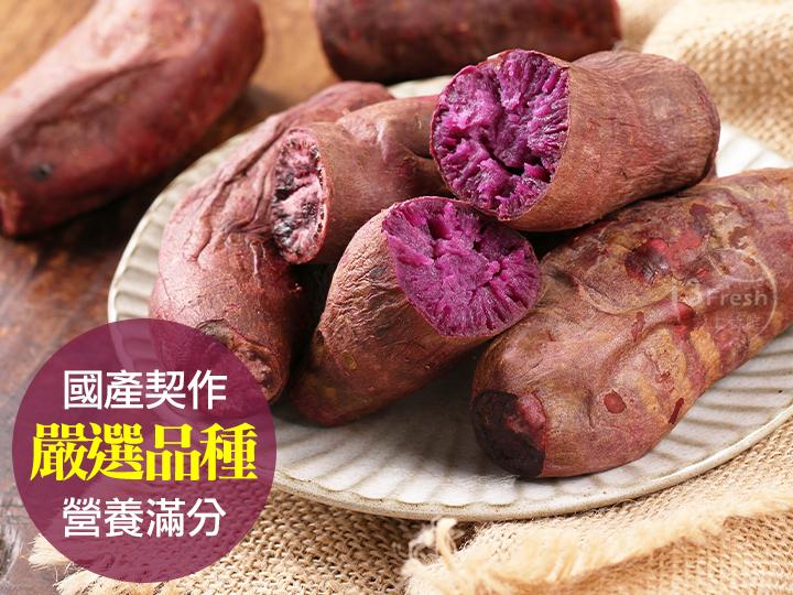 冰烤紫御地瓜